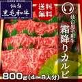 上質仙台黒毛和牛霜降りカルビ800g