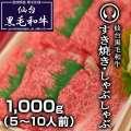 仙台黒毛和牛ロース1,000g
