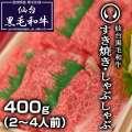 仙台黒毛和牛ロース400g