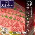 仙台黒毛和牛 サーロインステーキ 3枚