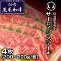 仙台黒毛和牛サーロインステーキ4枚