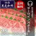 上質仙台黒毛和牛サーロインステーキ4枚