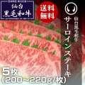 上質仙台黒毛和牛サーロインステーキ5枚