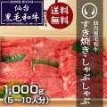 上質仙台黒毛和牛すき焼き・しゃぶしゃぶ1000g