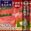 上質仙台黒毛和牛すき焼き・しゃぶしゃぶ400g