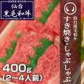 仙台黒毛和牛ロース 400g