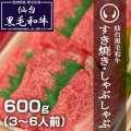 仙台黒毛和牛ロース600g