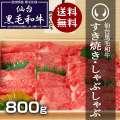 上質仙台黒毛和牛すき焼き・しゃぶしゃぶ800g