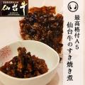 最高級ブランド牛仙台牛すき焼き煮100g×2パック