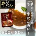 杜の都仙台名物肉厚牛たんカレー200gx20個