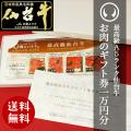 最高級A5ランク仙台牛お肉のギフト券1万円