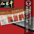 仙台牛ギフト券1万円