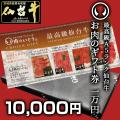 お肉のギフト券1万円