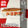 選べるお肉のギフト券一万円分