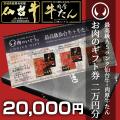 仙台牛&牛たん お肉のギフト券 2万円