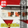 選べるお肉のギフト券2万円分