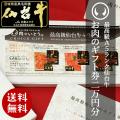 最高級A5ランク仙台牛お肉のギフト券2万円