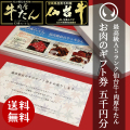 最高級A5ランク仙台牛&杜の都仙台名物肉厚牛たんお肉のギフト券5千円