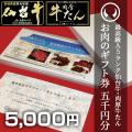 お肉のギフト券5,000円