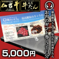 お肉のギフト券5千円