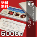 選べるお肉のギフト券五千円分