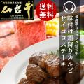 【送料無料】仙台牛サイコロステーキ200g+仙台牛味付けカルビ150gプレミアムBセット