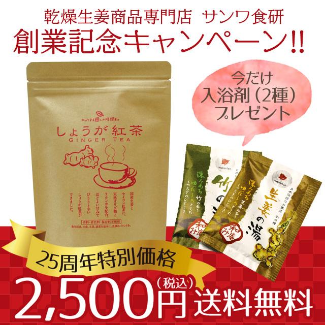 【8/1-8/31迄】創業25周年特別価格!しょうが紅茶(30本)キャンペーン商品のお申込は1家族様1回のみ《メール便対応商品・時間指定不可》