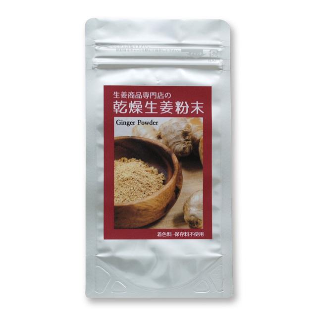 乾燥生姜粉末(30g)
