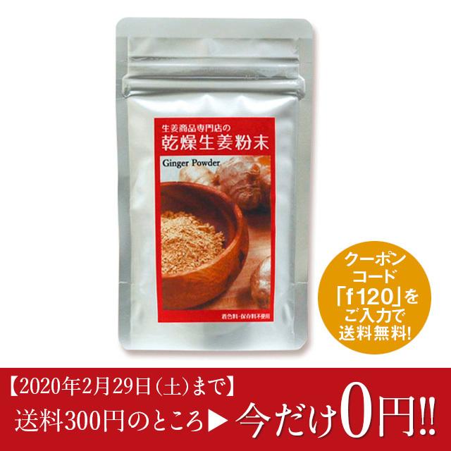 【今だけ送料無料!2/29迄】乾燥生姜粉末(30g)