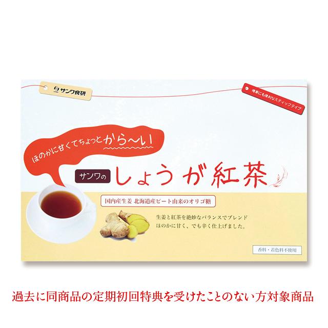 しょうが紅茶(30袋)【毎月定期コース】《メール便対応商品・時間指定不可》