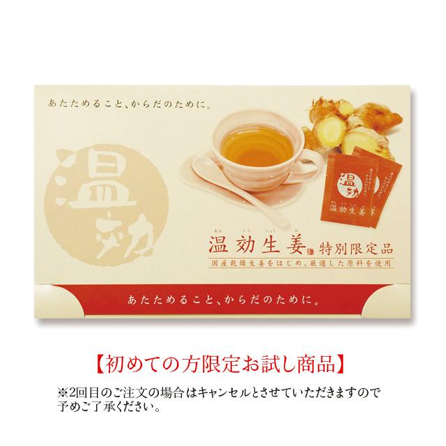 温効生姜(14袋)【初めての方限定お試し商品】