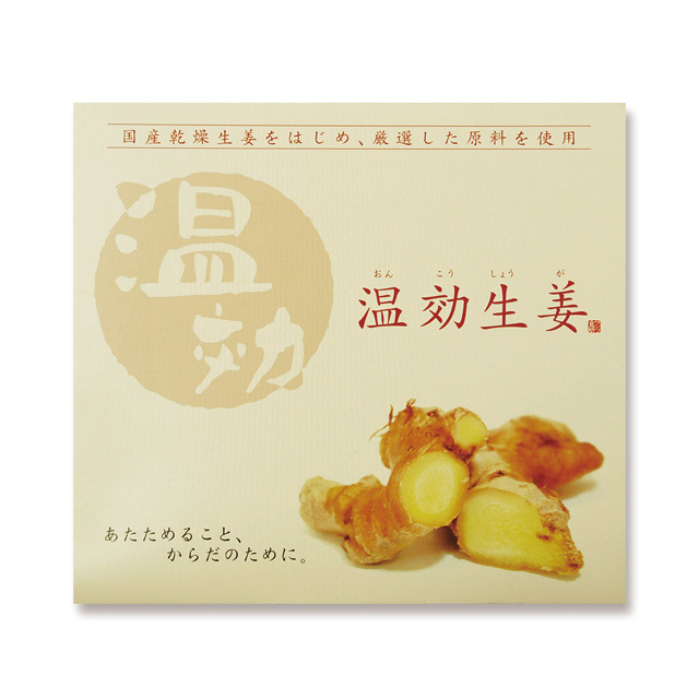 温効生姜(30袋)