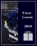 X'masレッスン受講者限定◆2014年クリスマス作品材料キット受付