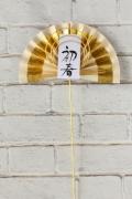 【正月飾り】金福扇ピック