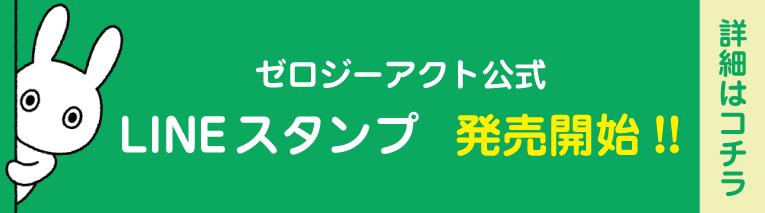 ゼロジーアクト公式 LINEスタンプ 発売開始!!