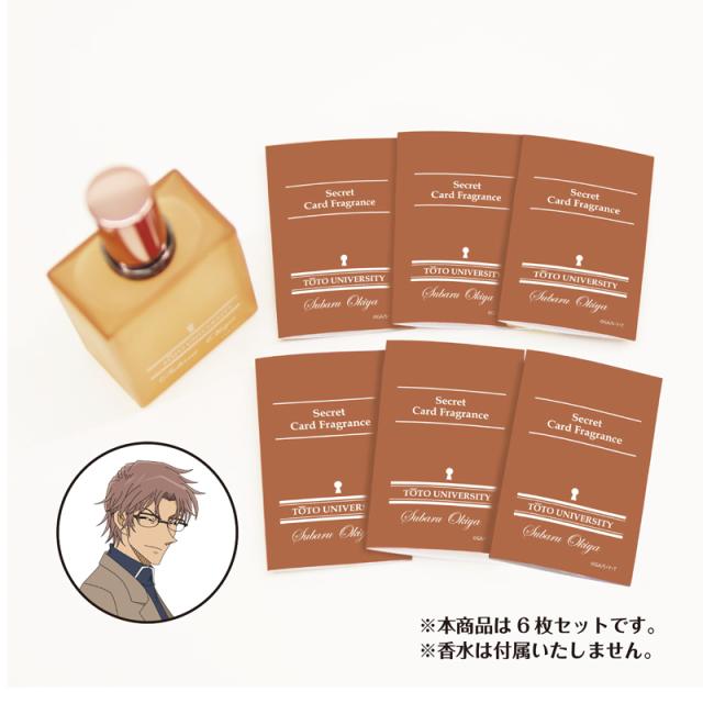 名探偵コナン シークレットカードフレグランス 沖矢昴