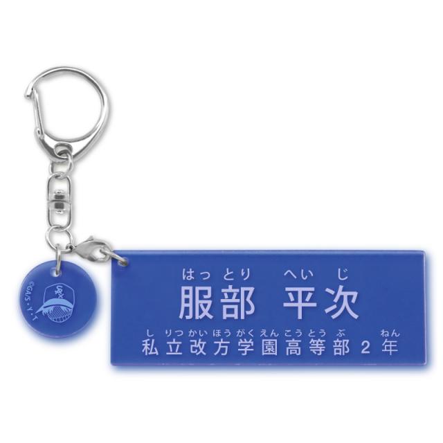 名探偵コナン キャラクター紹介アクリルキーホルダーVol.2 服部平次