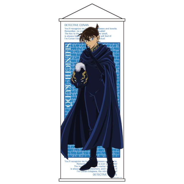 【2022年1月中旬発売予定】名探偵コナン 全身特大タペストリーVol.6  工藤新一