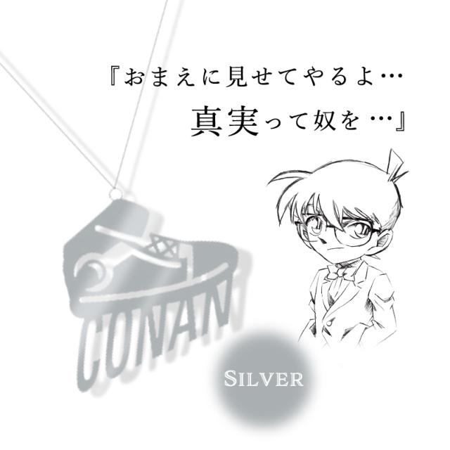 名探偵コナン 5108ネックレス 江戸川コナン