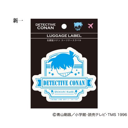 名探偵コナン スーツケースラベル(新一)