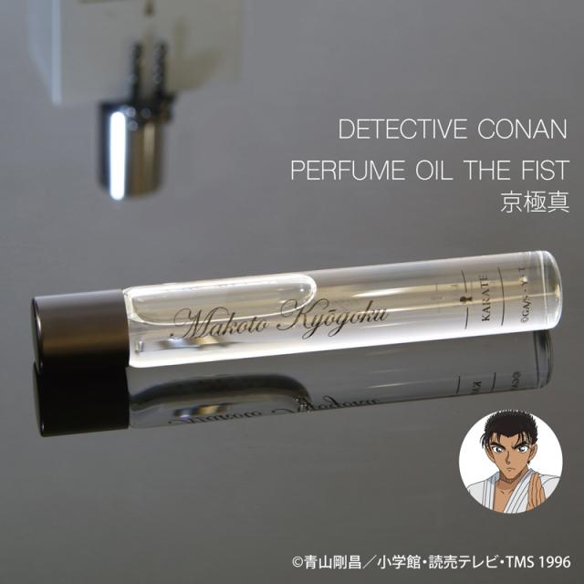 【8月上旬発売予定】名探偵コナン パフュームオイル ・ザ・フィスト 京極真