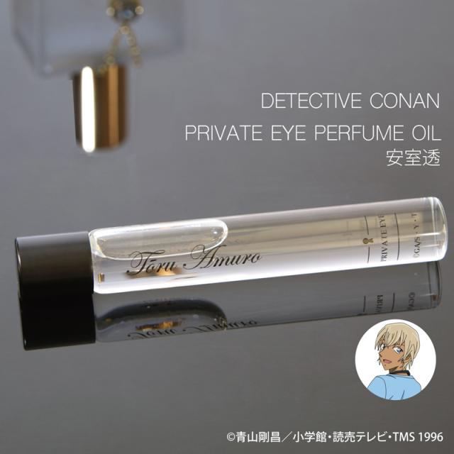 【8月上旬発売予定】名探偵コナン プライベートアイパフュームオイル 安室透