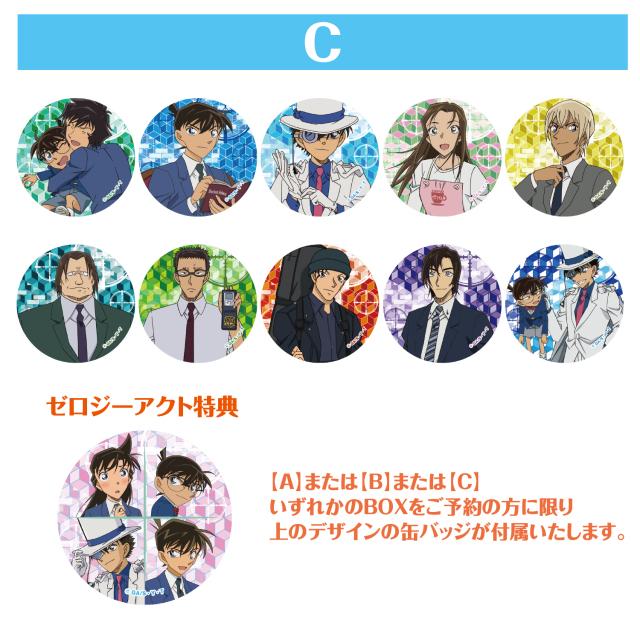 【2021年2月下旬発売予定】名探偵コナン トレーディング缶バッジコレクション【C】 BOX