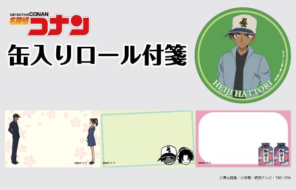 名探偵コナン 缶入りロール付箋(服部平次)