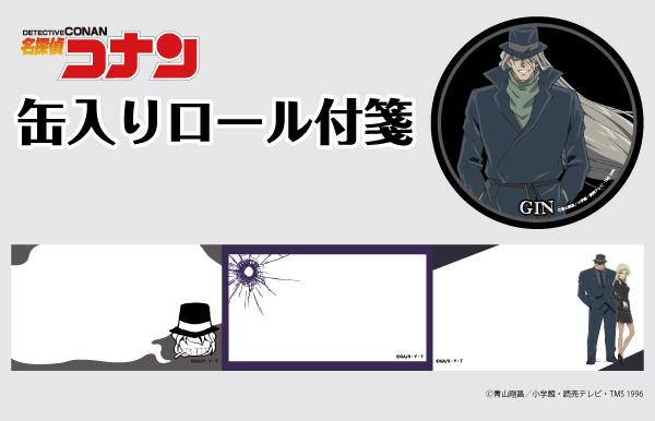 名探偵コナン 缶入りロール付箋(ジン)