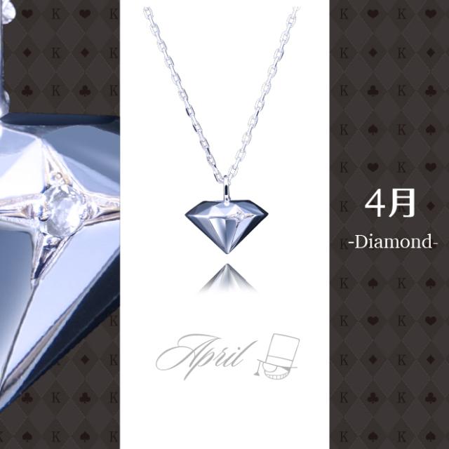 【8月下旬発売予定】名探偵コナン バースストーンペンダント(怪盗キッド) 4月 ダイヤモンド