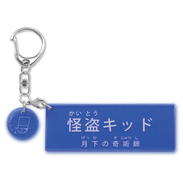 名探偵コナン キャラクター紹介アクリルキーホルダー 怪盗キッド