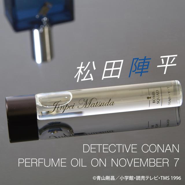 【10月中旬発売予定】名探偵コナン パフュームオイル・オン・ノーベンバーセブン 松田陣平