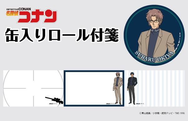 名探偵コナン 缶入りロール付箋(沖矢昴)
