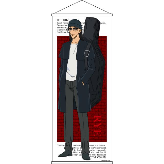 名探偵コナン 全身特大タペストリーVol.3 ライ